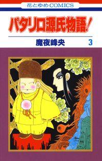 パタリロ源氏物語! 3巻