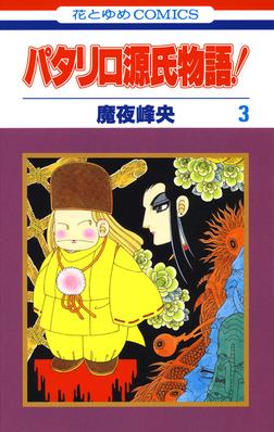 パタリロ源氏物語! 3巻-電子書籍