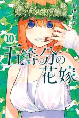 五等分の花嫁(10)-電子書籍