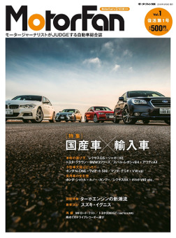MotorFan Vol.1-電子書籍