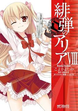 緋弾のアリア VIII-電子書籍