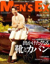 MEN'S EX 2020年9月号