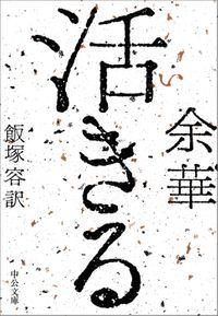 活きる(中公文庫)