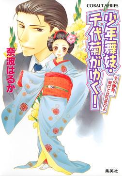 少年舞妓・千代菊がゆく!26 その勝負、受けて立ちまひょ-電子書籍