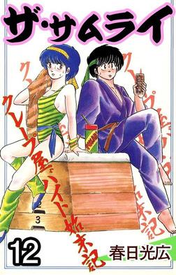 ザ・サムライ 12-電子書籍