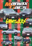 自動車誌MOOK Maniax Cars Vol.04