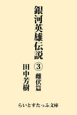 銀河英雄伝説3 雌伏篇-電子書籍