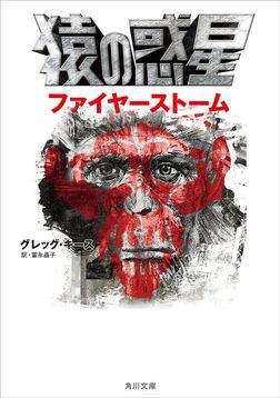 猿の惑星 ファイヤーストーム-電子書籍