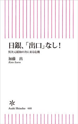 日銀、「出口」なし!-電子書籍