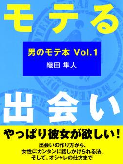 モテる出会い(あさ出版電子書籍)-電子書籍
