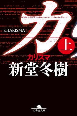 カリスマ(上)-電子書籍