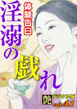 【体験告白】淫溺の戯れ-電子書籍