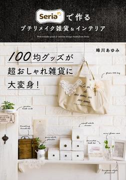 Seriaで作るプチリメイク雑貨&インテリア-電子書籍