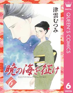 暁の海を征け 6-電子書籍