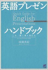 英語プレゼンハンドブック(CDなしバージョン)