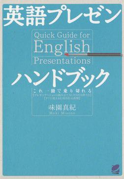 英語プレゼンハンドブック(CDなしバージョン)-電子書籍