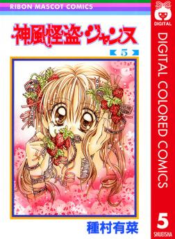 神風怪盗ジャンヌ カラー版 5-電子書籍