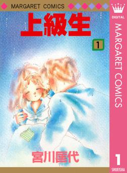 上級生 1-電子書籍
