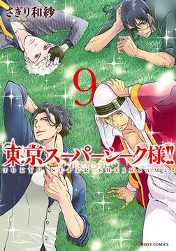 東京スーパーシーク様!! 9-電子書籍