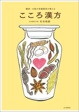 鎌倉・大船の老舗薬局が教える こころ漢方-電子書籍