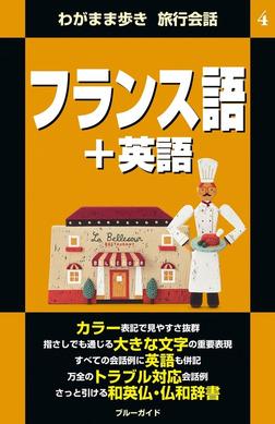 わがまま歩き旅行会話4 フランス語+英語-電子書籍