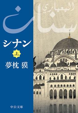 シナン(上)-電子書籍