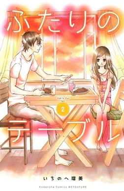 ふたりのテーブル 分冊版(2)-電子書籍