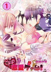 3P恋愛ゲーム!