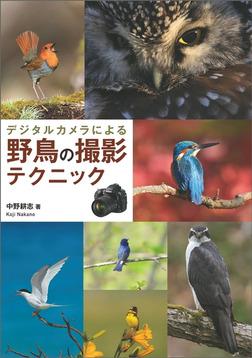 デジタルカメラによる 野鳥の撮影テクニック-電子書籍