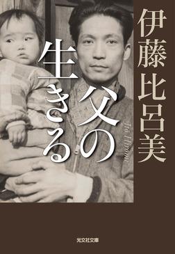 父の生きる-電子書籍