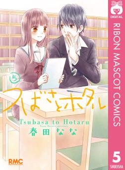 つばさとホタル 5-電子書籍