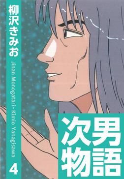 次男物語(4)-電子書籍