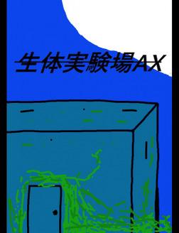 絵本「生体実験場AX」-電子書籍