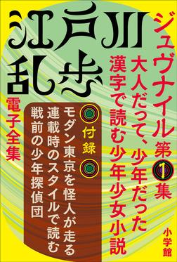 江戸川乱歩 電子全集10 ジュヴナイル第1集-電子書籍