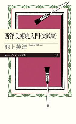 西洋美術史入門 実践編-電子書籍