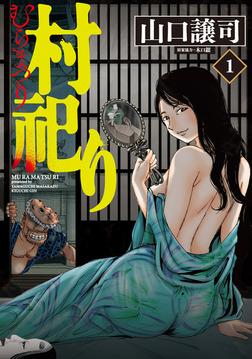 村祀り 1巻-電子書籍