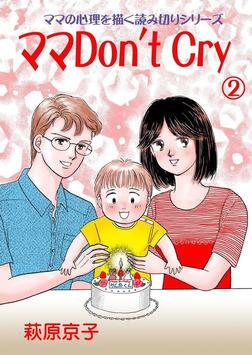 ママDon't Cry 2-電子書籍