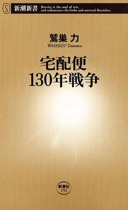 宅配便130年戦争-電子書籍