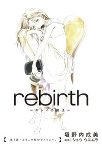 rebirth~キレイの魔法~ 1 ようこそ私のアトリエへ。