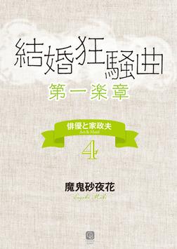 結婚狂騒曲〈第一楽章〉 俳優と家政夫4-電子書籍