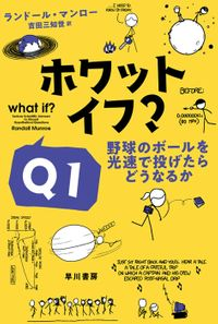 ホワット・イフ? Q1 野球のボールを光速で投げたらどうなるか