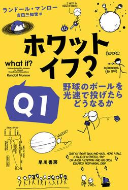 ホワット・イフ? Q1 野球のボールを光速で投げたらどうなるか-電子書籍