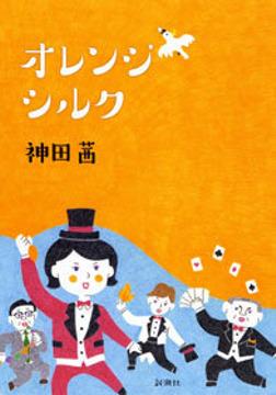 オレンジシルク-電子書籍