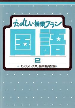 たのしい授業プラン国語2-電子書籍