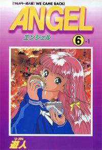 【フルカラー成人版】ANGEL 6-1