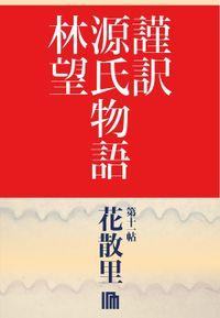 謹訳 源氏物語 第十一帖 花散里(帖別分売)