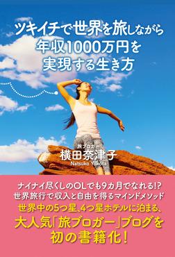 ツキイチで世界を旅しながら年収1000万円を実現する生き方-電子書籍