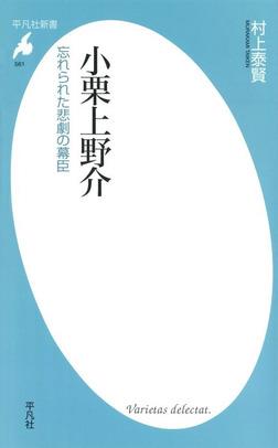 小栗上野介-電子書籍