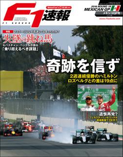 F1速報 2016 Rd19 メキシコGP 号-電子書籍