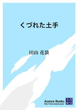 くづれた土手-電子書籍
